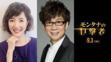 山寺宏一&戸田恵子、ナレーションで競演 アンジー主演作『モンタナの目撃者』特別映像