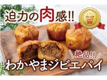 イノシシを有効活用!和歌山のフランス料理人が「ジビエパイ」考案