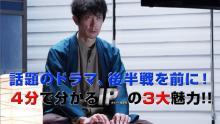 佐々木蔵之介『IP~サイバー捜査班』4分でわかる動画公開