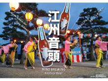 滋賀の夏の盆踊りには欠かせない「江州音頭」のオフィシャルクラフトビールが発売!