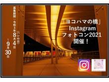 応募は9/30まで!「ヨコハマの橋」Instagramフォトコンテスト2021開催
