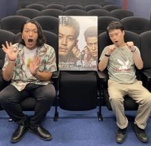 『孤狼の血2』見取り図「南大阪のカスカップル」とコラボCM