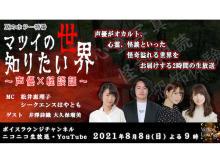女性声優らが集う夏のホラー特番『マツイの知りたい世界』が8月8日(日)に生配信!