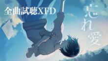 すとぷり・るぅと、2ndEP『忘れ愛』の全曲試聴動画(XFD)が公開