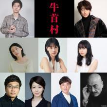 Koki,女優デビュー作『牛首村』がクランクアップ 追加キャストに萩原利久、高橋文哉ら