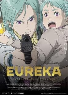 劇場版『エウレカセブン』11・26公開 キービジュアル&特報3弾が公開