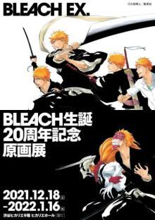 漫画『BLEACH』原画展のビジュアル解禁 FC会員限定で久保帯人氏のトークイベント開催