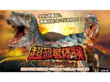 お盆休みに2頭の恐竜が登場!「那須ハイランドパーク」で大興奮の恐竜イベント開催