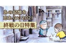 終戦から76年。ebookjapanで「中国からの引揚げ 少年たちの記憶」を無料配信