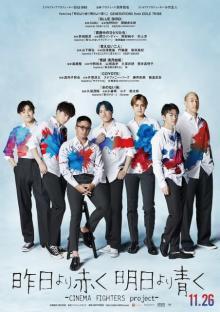 GENERATIONSの短編映画集、11・26公開日決定 ポスター撮影メイキング映像解禁