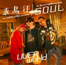 UVERworld、「SOUL」で青山テルマと異色タッグ 『Mステ』3時間半SPでは山田孝之と出演決定
