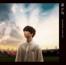 山崎育三郎、新曲MVでも野球場からエール 甲子園開会式に続いて