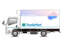 ファミリーマートが燃料電池小型トラックの走行実証を10月以降に開始