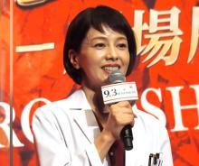 沢口靖子、ファンへの思いを吐露 『科捜研の女 -劇場版-』完成報告「自信作です」