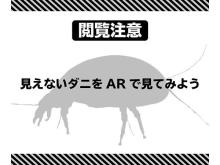 ARでダニを見てみよう!正しいダニ対策の理解を促す「ダニ捕りロボ」SNSキャンペーン