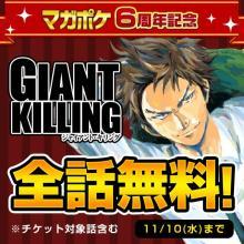 漫画『GIANT KILLING』マガポケで全話無料