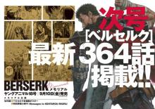 『ベルセルク』最新話が次号掲載 故・三浦建太郎さんと親交の深い作家による特別企画も