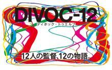 映画製作プロジェクト『DIVOC-12』予告編解禁 主題歌はyamaの新曲「希望論」