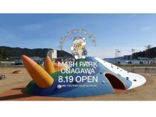 マッシュホールディングスが寄贈!「MASH PARK ONAGAWA」8月19日(木)開園