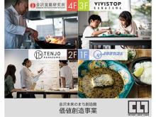 金沢市で「食」「ものづくり」「子ども達の未来」がテーマの価値創造事業がスタート