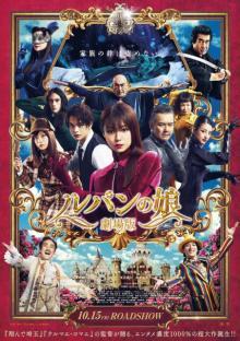 深田恭子主演『劇場版 ルパンの娘』キャラ大集合 主題歌はサカナクションの新曲