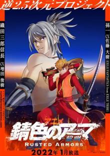 アニメ『錆色のアーマ』来年1月放送、キービジュアル公開