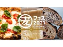 今年もオンラインで開催!国内唯一の小麦のフードフェス「麦フェス2021」