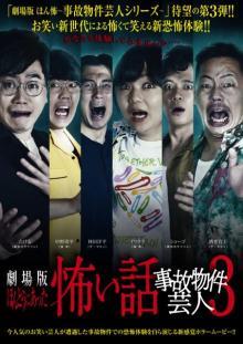 東京ホテイソン&蛙亭&ザ・マミィ、映画初主演『事故物件芸人3』公開決定