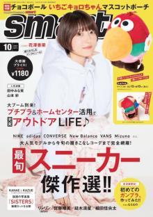 花澤香菜、初の男性ファッション誌表紙モデルに 『smart』でカジュアルスタイル披露