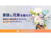 帰省できないお盆&夏休みに花束を贈ろう!『WeNote花束プレゼント企画』開催中