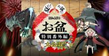 ジャンプ+、お盆企画開始 『ぬ~べ~』『屍鬼』など無料キャンペーン