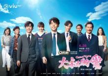 香港版『おっさんずラブ』の『大叔的愛』8・21配信スタート