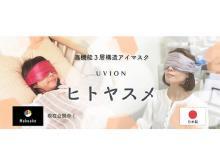 自己体温で目元をあたためる!日本製の高機能3層構造アイマスク「ヒトヤスメ」