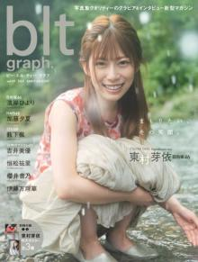 日向坂46東村芽依表紙の『blt graph.』が「写真集」4位 古民家での艶っぽい姿も収録