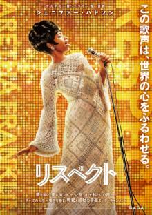 ジェニファー・ハドソン、ソウルの女王アレサ・フランクリン役を熱演