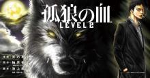『孤狼の血2』コミカライズ決定、マンガクロスで連載スタート
