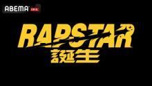 『ラップスタア誕生』新シーズン10・16放送開始 新審査員にAKLO&Awich&R-指定ら