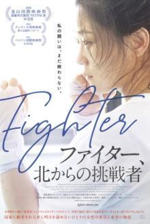 『愛の不時着』出演のイム・ソンミ、初主演映画『ファイター』日本公開決定