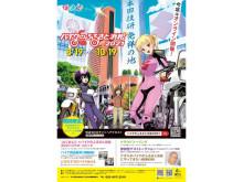 今年はオンライン開催!バイク好き必見イベント「バイクのふるさと浜松2021」