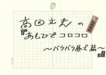 高田文夫氏がブロガーデビュー「73歳真夏の大冒険」 笑いのインフルエンサーによる『令和の徒然草』