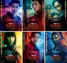 マーベル映画『シャン・チー』カギを握る重要人物はこの6人!? 特別映像も公開
