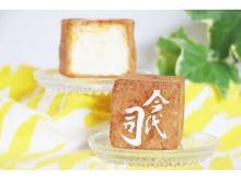 新潟の酒蔵×四角い米粉シュークリーム!乳酸菌発酵酒粕を使ったシューアイスが登場