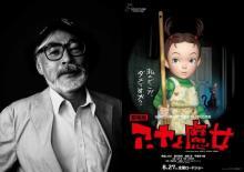 ジブリ・宮崎駿氏、『アーヤと魔女』宮崎吾朗監督の仕事ぶりを絶賛「解放されている」