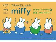 「Pinkoi」のLINE友だち&会員になって、かわいいミッフィーのLINEスタンプをGET!