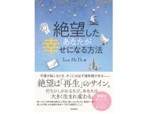 話題の占い師Love Me Doの新刊『絶望したあなたが幸せになる方法』が発売!