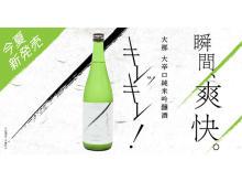 """""""辛口ここに極まれり""""を体現!「糖分0の究極辛口日本酒」が誕生"""