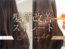 """""""あの頃の艶髪""""を実現!レイフィールドが「髪質改善ストレート」の導入をスタート"""