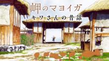 アニメーション映画『岬のマヨイガ』超作画パートを解禁 大竹しのぶも絶賛
