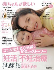 """平野ノラ、愛娘""""バブ子""""顔出し初表紙 母娘「夢のカバー共演です」"""
