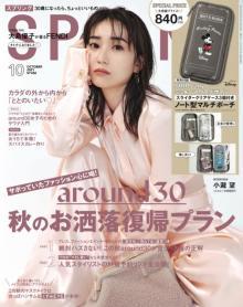 大島優子、FENDIまといヘルシー&セクシーなスタイリング 『SPRiNG』初表紙